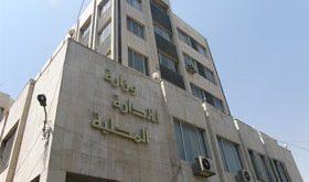 وزارة الإدارة المحلية و البيئة