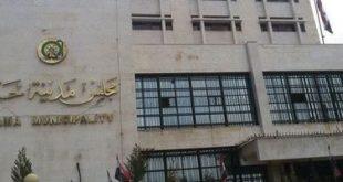 مجلس مدينة حماة