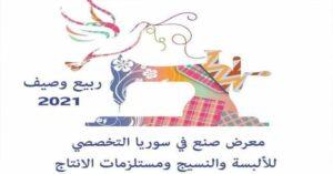 معرض صنع في سورية