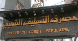 مصرف التسليف الشعبي