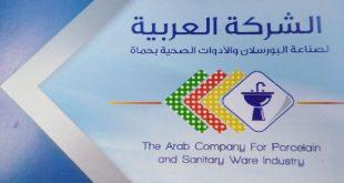 الشركة العربية لصناعة البورسلان والأدوات الصحية في حماه