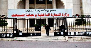 وزارة التجارة الداخلية وحماية المستهلك