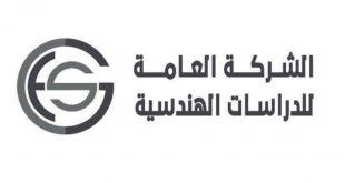الشركة العامة للدراسات الهندسية
