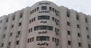 مؤسسة مياه حمص