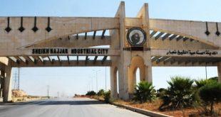 مدينة الشيخ نجار الصناعية في حلب