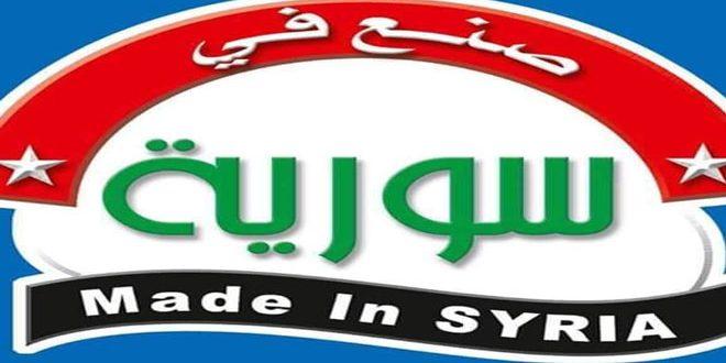 صنع في سورية