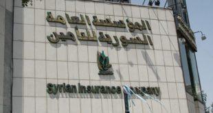 المؤسسة العامة السورية للتأمين
