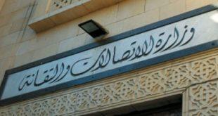 وزارة الاتصالات والتقانة
