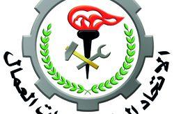 اتحاد عمال دمشق
