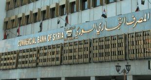 المصرف التجاري السوري،