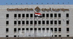 مصرف سورية المركزي