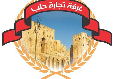 غرفة تجارة حلب