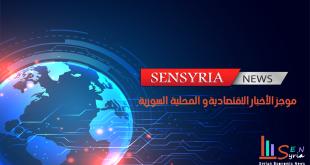 الاخبار المحلية والاقتصادية السورية