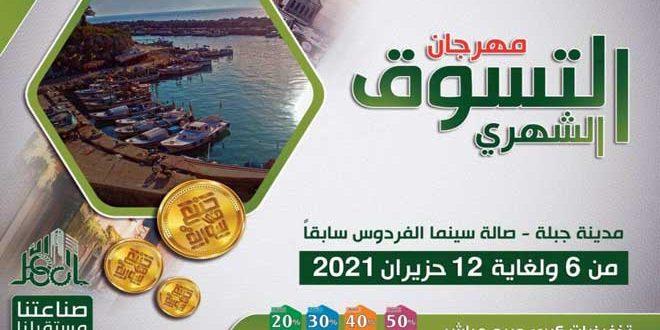مهرجان (صنع في سورية) ينطلق غداً بمدينة جبلة